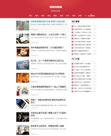 织梦红色自媒体新闻HTML5响应式模板