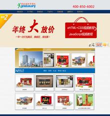 蓝色食品商贸公司类网站dedecms免费模板