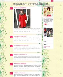 个人女性时尚博客导购类织梦网站模板