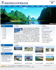 织梦蓝色标准通用水务公司网站模板