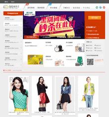仿QQ彩贝积分兑换商城模板html下载