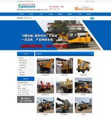 蓝色机械挖掘机钻机重工类企业网站织梦模板