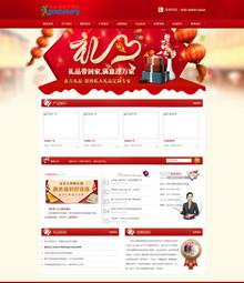 红色礼品包装企业织梦网站dedecms模板