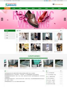 织梦绿色大气服装类通用整站企业模板