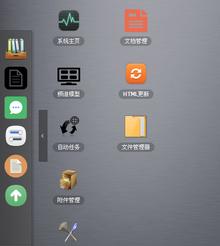 织梦酷炫苹果桌面风格后台模板