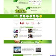 超纤皮革生产销售企业网站模板