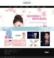 大气美容化妆品pc+手机站公司企业模板