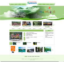 简洁绿色旅游网站织梦模板免费下载