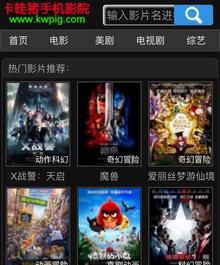 微信公众号电影网站源码模板|苹果CMS8X手机视频电影源码