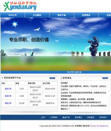 蓝色简洁投资公司网站dedecms模板