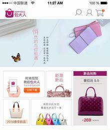 时尚包包购物商城网站APP界面设计模板