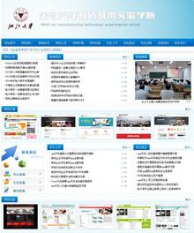 蓝色培训机构大学教育学校学院类网站