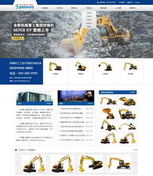 织梦机械重工工业产品展示类企业dedecms网站