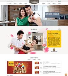 大气智能家居家具装修装饰类企业通用织梦网站