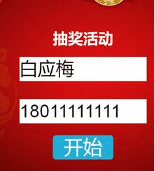jQuery姓名电话随机抽奖活动页面代码