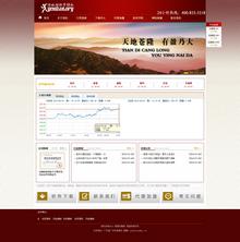 贵金属金融交易投资类dedecms企业网站