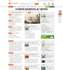 DEDECMS仿中华国学网站模板免费分享