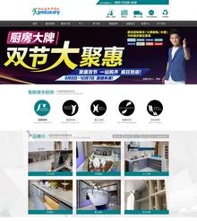高端整洁橱柜家具装饰类企业dedecms网站模板