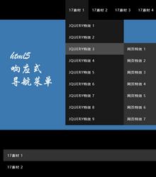 黑色html5响应式二级下拉导航菜单代码