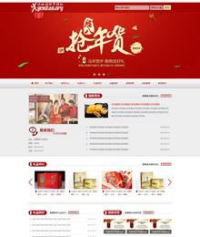 精美红色礼品类公司企业织梦网站模板