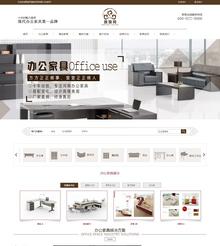 高端大气营销型办公家具桌椅类企业通用模板