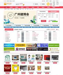 最新destoon6.0建材招商网站整站源码 建材招商模板带wap