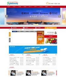 贵金属金融类企业网站织梦dedecms模板