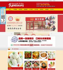 红色大气食品美食小吃培训中心织梦cms网站模板