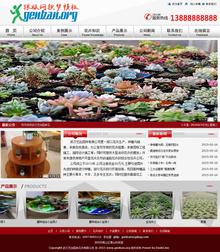 简洁花卉园林类织梦网站模板