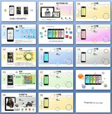 简洁大气苹果手机产品介绍动画PPT模板