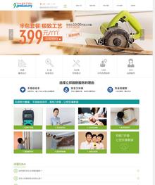 装修刷新服务类企业网站织梦dedecms模板