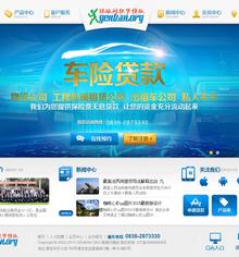 简洁车险小额贷款类织梦企业网站模板