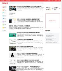 最新帝国cms仿《今日头条》新闻资讯网站源码 带手机版