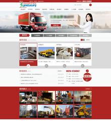 家政服务空调搬家类织梦pc+手机同步网站模板