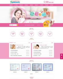 dedecms保姆服务育婴家政类网站模板