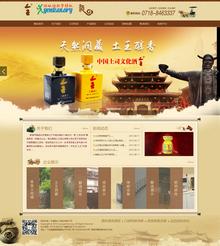织梦酒类食品行业整站网站模板
