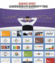 公司业绩报告数据分析商务金融PPT动画模板