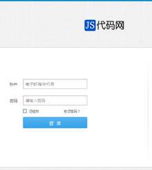 简洁会员登录界面模板html下载