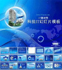 蓝色的科技商务ppt幻灯片动画模板