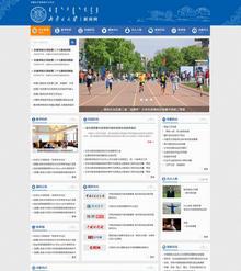 蓝色的内蒙古大学学校新闻PSD网站设计模板