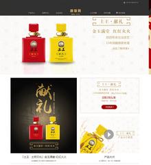 食品白酒红酒酒类企业网站织梦dedecms模板