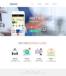 医疗健康管理类app软件公司网站织梦模板