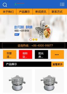 机械设备产品类网站带手机站织梦模板