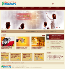 金融融资投资租赁类网站织梦模板