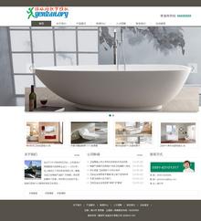 大气卫浴公司企业织梦源码免费分享