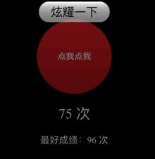 html5毫秒统计测试手指点击速度手机游戏