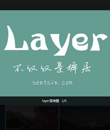 layer.js弹出层插件可拖动图片相册弹出窗口代码