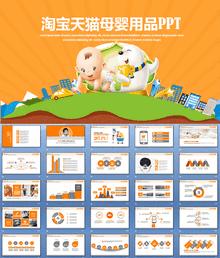 橙色的淘宝天猫母婴用品商城营销PPT动画模板