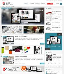 WordPress主题:知更鸟begin清新博客主题2.0版本