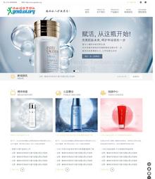 微商化妆品美容面膜类织梦企业网站模板